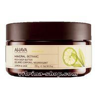 AHAVA Масло для тела  Лимон и шалфей, 235 гр.